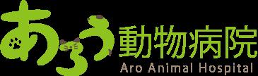 あろう動物病院 | 犬 猫 | 宮城県大崎市 | JAHA認定総合臨床医